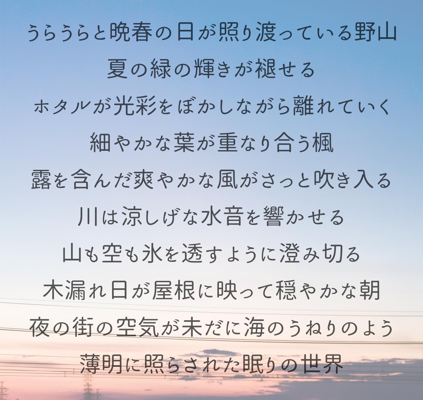 ほのか丸ゴシック : 登録不要で自由に使える! 商用可、加工可の日本語
